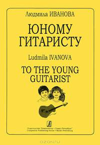 Людмила Иванова. Юному гитаристу / Ludmila Ivanova: To the Young Guitarist