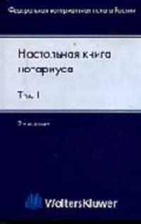 Настольная книга нотариуса конце