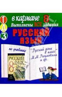 готовые по домашние кл русскому 8 задания