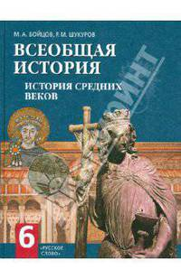 гдз по всеобщей истории средних веков 6 класс бойцов учебник
