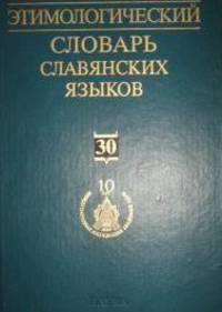 Этимологический словарь славнских языков