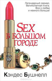 Купить Sex в большом городе (Кэндес Бушнелл) .