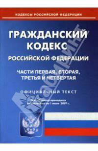 Гражданский кодекс российско федерации: части перва, вторая, третья и четвертая