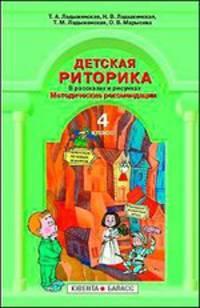 Решебник По Риторике 4 Класс Ладыженская 1 Часть Ответы Учебник