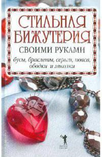 Украшения своими руками С. А. Хворостухина