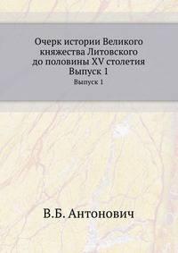 антонович очерк великого княжества литовского кратко сектор Архипо Осиповка
