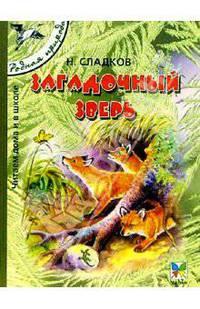 Его рассказы и сказки о животных включены в школьную программу