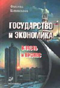 Электронные книги и учебники на тему государственное управлениеотв