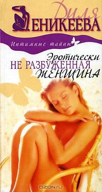 Диля Еникеева.