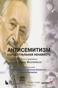 essay literature haulocaust class essay book simon wiesent Surname 1 name instructor course date wiesenthal response essay simon wiesenthal gave a personal story literature study weisthnel response essay 4366-6.