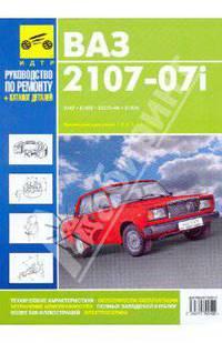 Техническое обслуживание и ремонт автомобиля ваз 21074