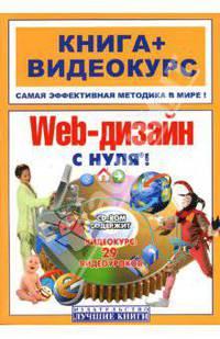 Учебник web дизайн