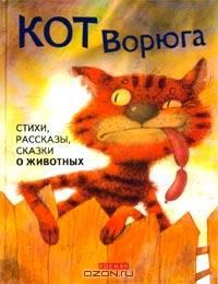 Паустовский кот ворюга читать онлайн
