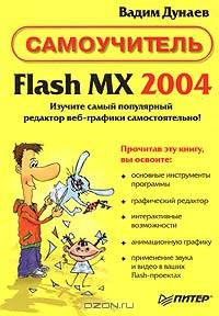 Flash MX 2004. Самоучитель
