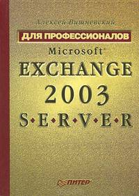 Microsoft Exchange Server 2003. Для профессионалов