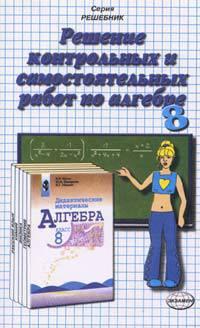 Решебник по алгебре 8 класс книга