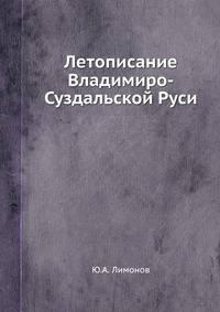 Великий князь, правитель владимиро-суздальской руси, годы правления 1276-1281, 1283-1292 гг