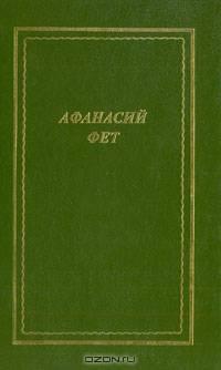 а.а.фета хронологическая таблица